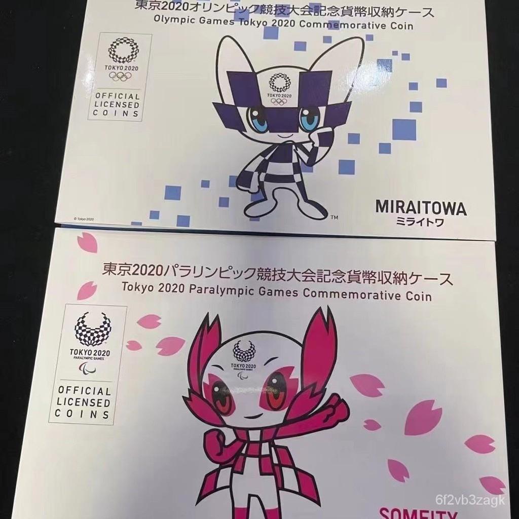 東京奧運 周邊 2020年東京奧運會紀念幣套裝帶冊  共22枚紀念幣 ZSz0