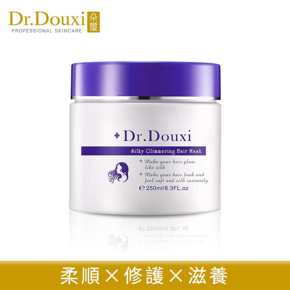 Dr.Douxi 朵璽 絲光瑩亮極緻髮膜250ml 官方旗艦店