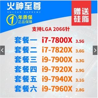 裝機精選~i7-7800X 7820X i9-7900X 7920X 7940X 7960X正式版2066針CPU 桃園市
