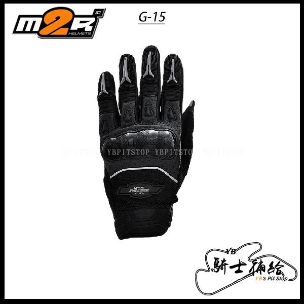 ⚠YB騎士補給⚠ 免運 M2R G-15 黑 短手套 硬式護具 碳纖維 四季 觸控 防摔 G15