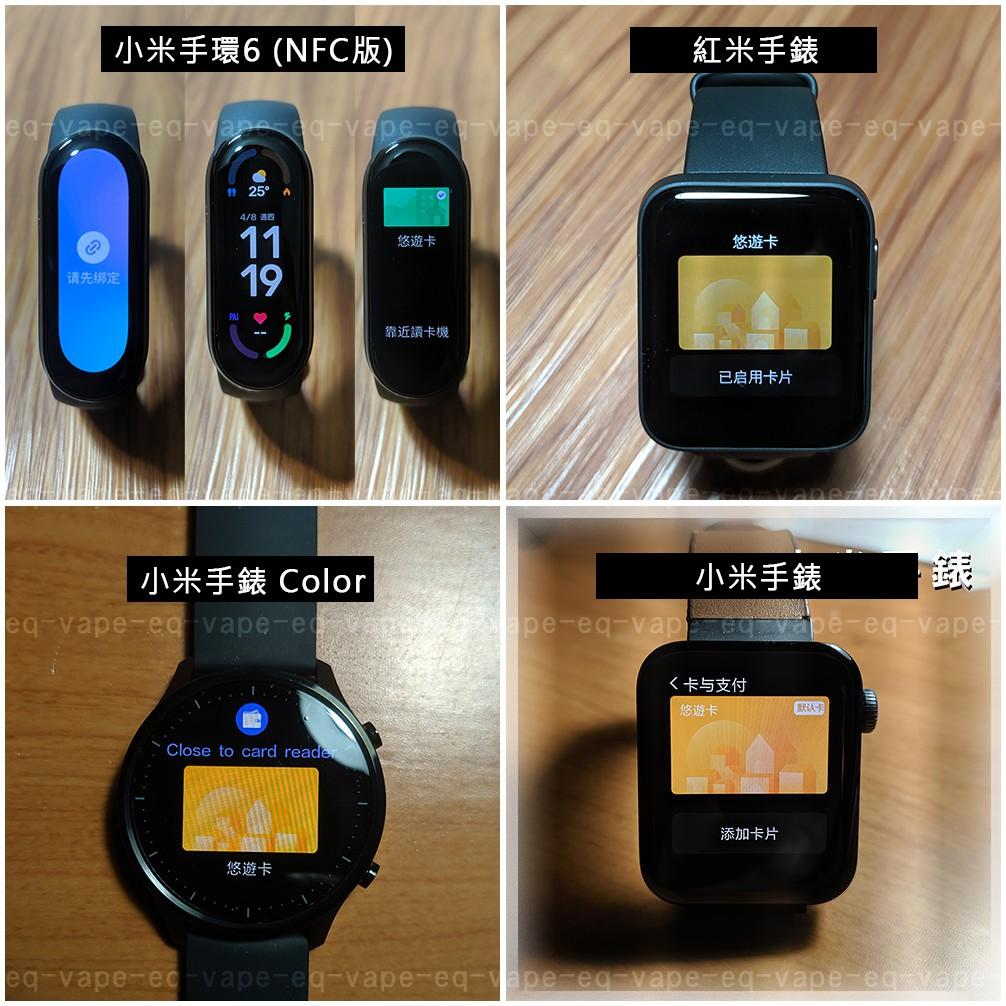自備小米手環 6/5/4 (客製化) 悠遊卡 - Amazfit 華米 GTR GTS POP T-Rex-Pro 亦可