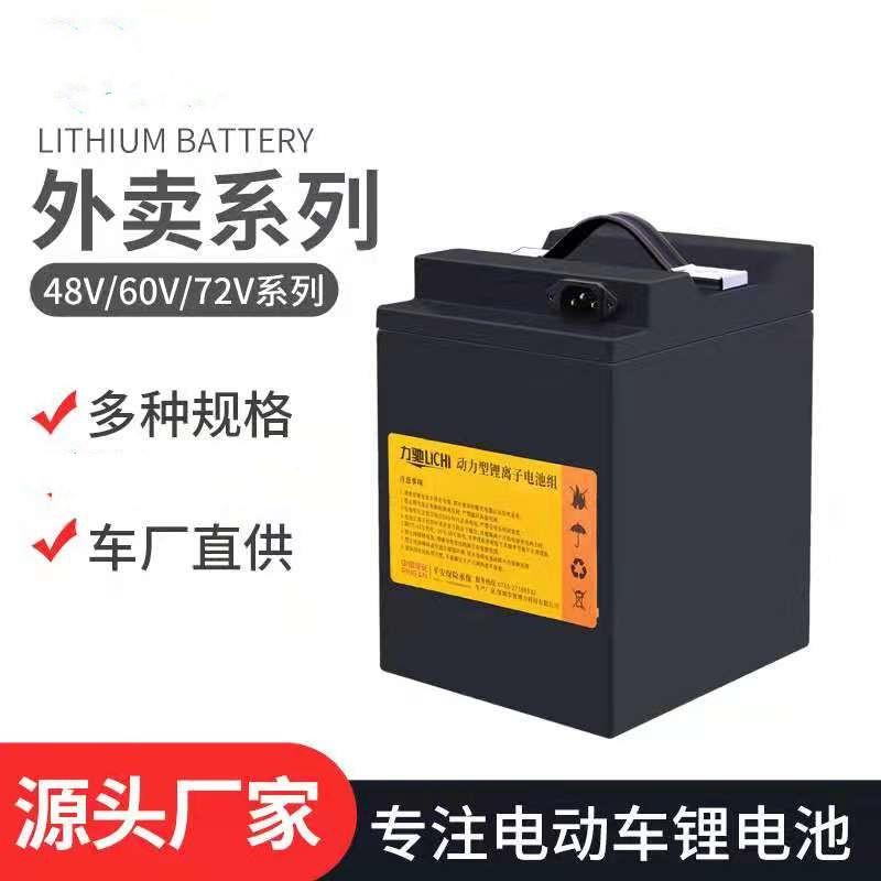 定製48V電動車鋰電池60V電瓶外賣快遞二輪三輪電摩72V動力鋰電池 20AH