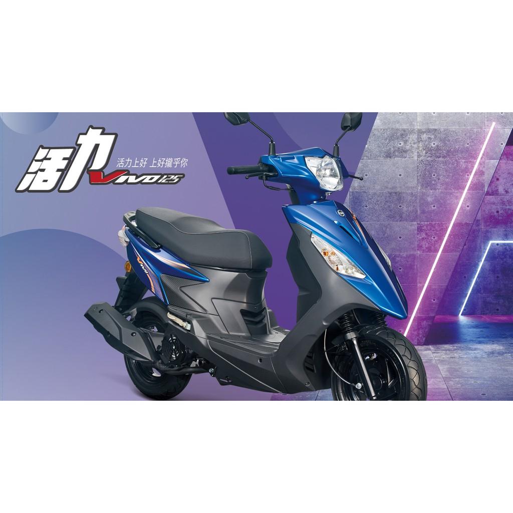 三陽SYM七期全新活力VIVO125