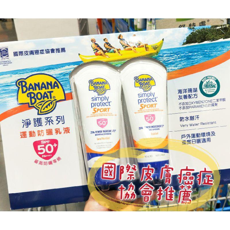 香蕉船運動防曬乳液180毫升2入 Banana Boat 香蕉船防水防曬乳 防曬😋熊萊恩代購