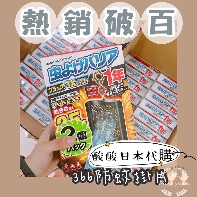 【酸酸代購】 🇯🇵日本代購🔥現貨送掛鉤☝️日本 Furakira 366日防蚊掛片 366防蚊掛片 1入 366掛片