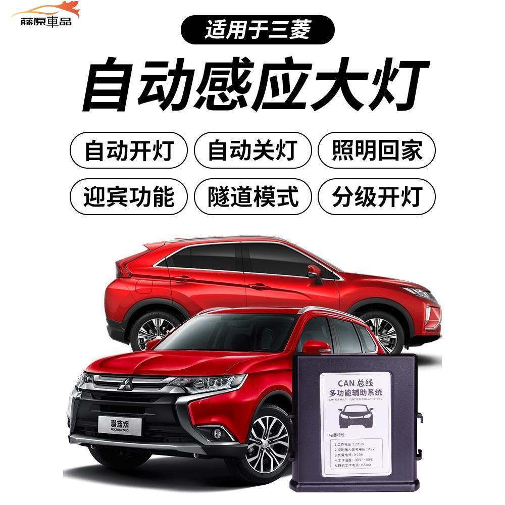 Mitsubishi-outlander專用于2016-2021款三菱歐藍德自動大燈感應器奕歌自動車頭燈改裝@藤原車品