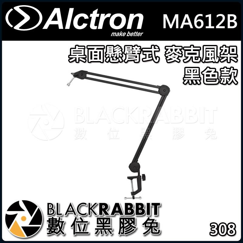 【 ALCTRON MA612B 桌面 懸臂式 麥克風架 黑色款 】 數位黑膠兔