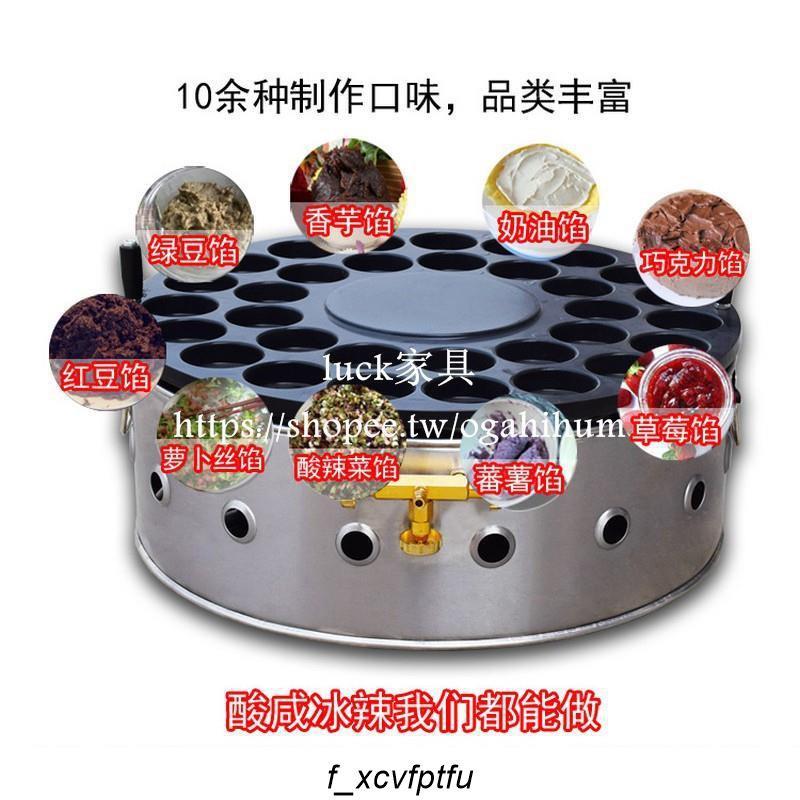 【現貨】[批發] 瓦斯款燃氣旋轉32孔 紅豆餅機 紅豆餅爐 車輪餅機 車輪餅爐 也可製作蛋漢堡 新型不沾塗層