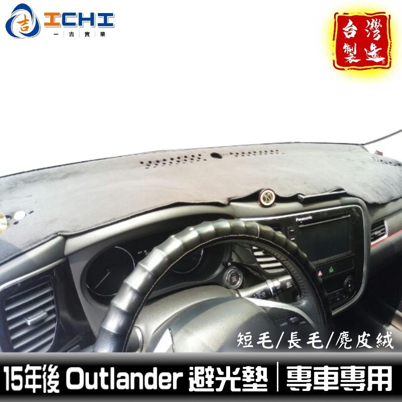 三菱 Outlander 避光墊 15年-20年 /適用於 outlander避光墊 outlander 避光墊 /台製