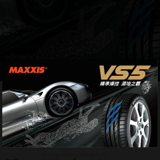 MAXXIS 瑪吉斯 Victra Sport 5 VS5 225/40/18耐磨320 完工價