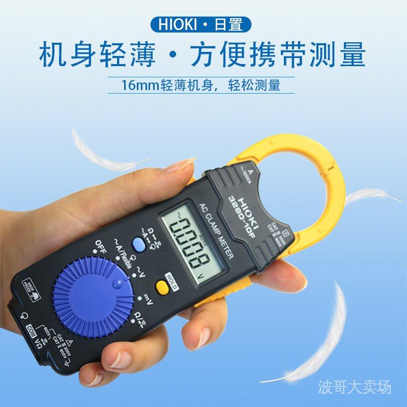【b我是廠家!】HIOKI日置數字鉗形表電工小型高精度交直流電流萬用錶3280-10f