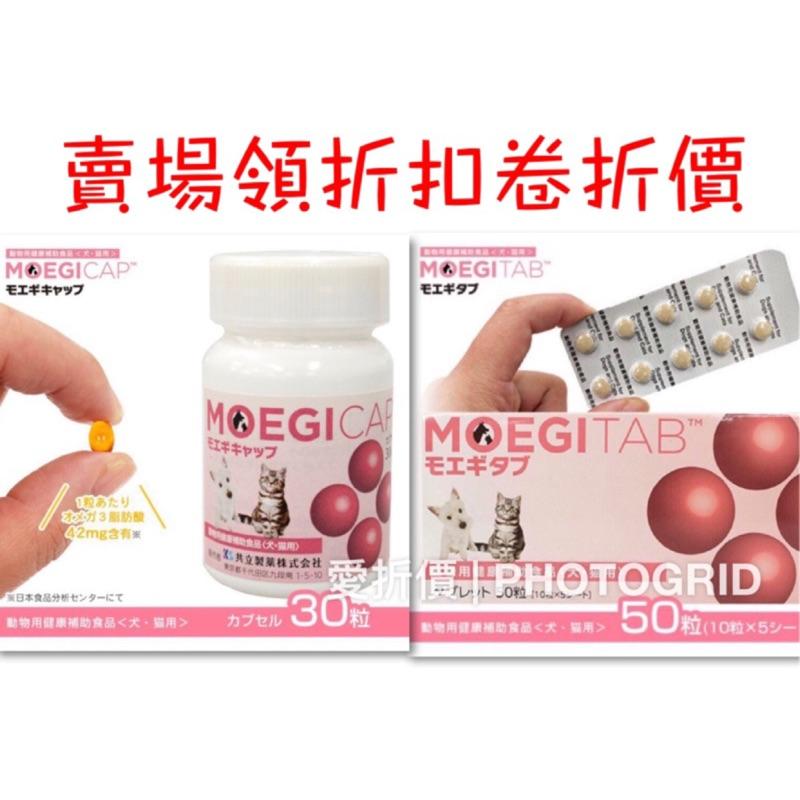 🌸愛折價❤️日本共立 貝節益 膠囊30粒 錠狀50顆