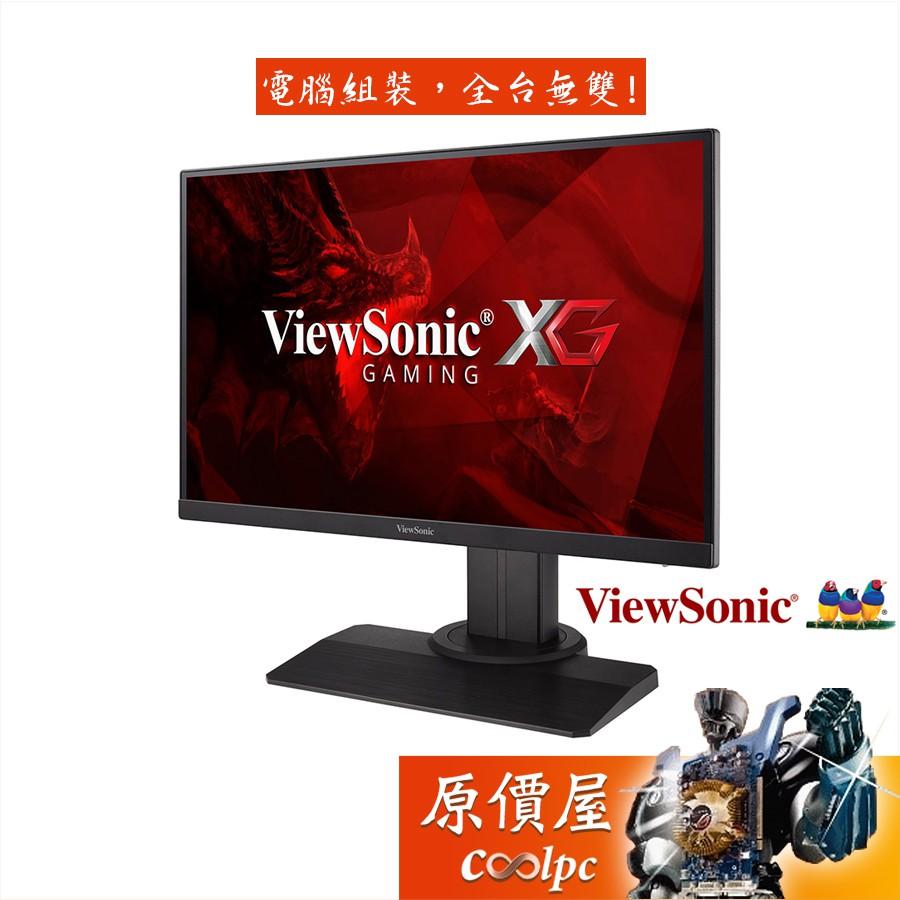 ViewSonic優派 XG2705 (2H1P/1ms/IPS/144Hz/含喇叭/FreeSync/螢幕/原價屋