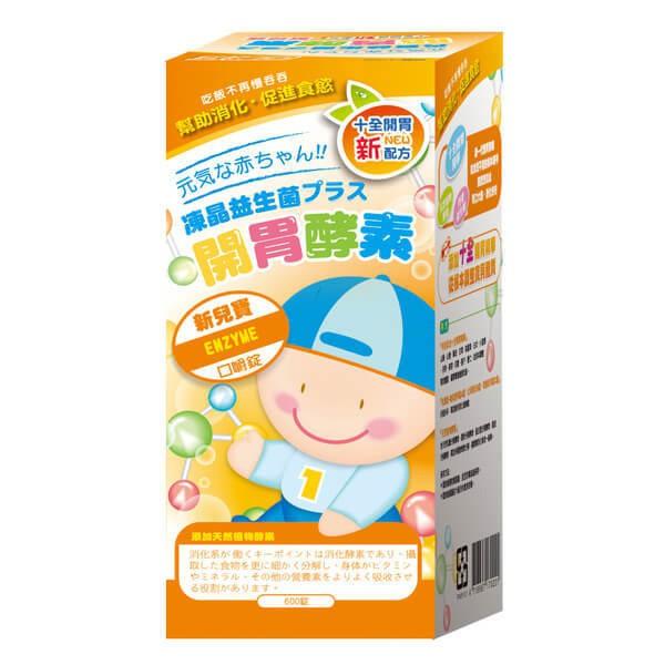 新兒寶 開胃酵素嚼錠(600粒)【麗兒采家】