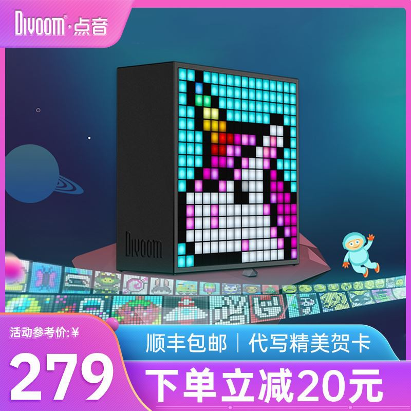 Divoom點音藍牙點數鬧鐘音箱創意便攜無線迷你小音響TIMEBOX-EVO隨身歌詞小型網紅大音量戶外七彩燈炫閃光