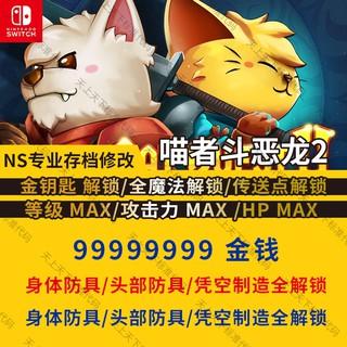 NS Switch 貓咪鬥惡龍2 存檔修改 全武器防具魔法等級MAX 經驗錢