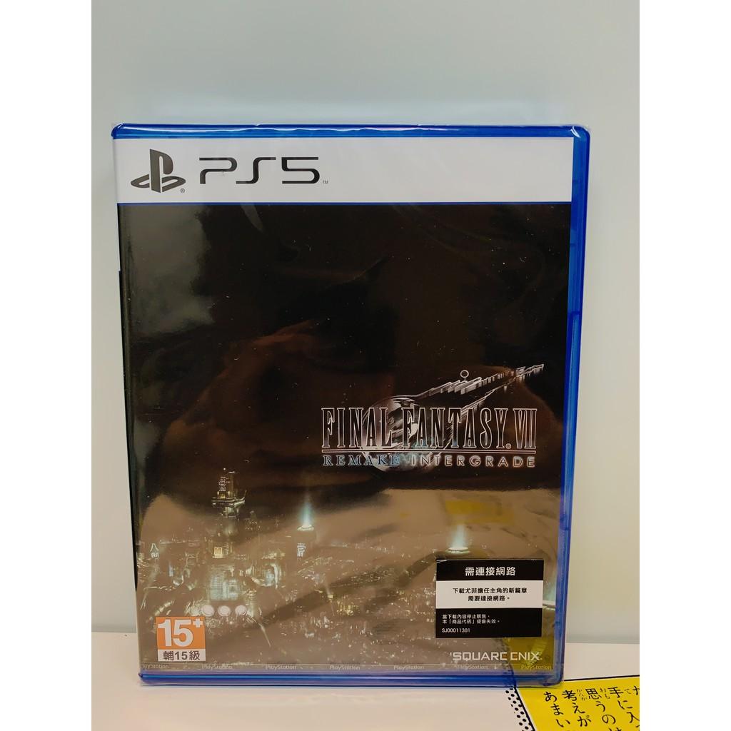 PS5遊戲 太空戰士7 重製版FINAL FANTASY VII REMAKE INTERGRADE 中文