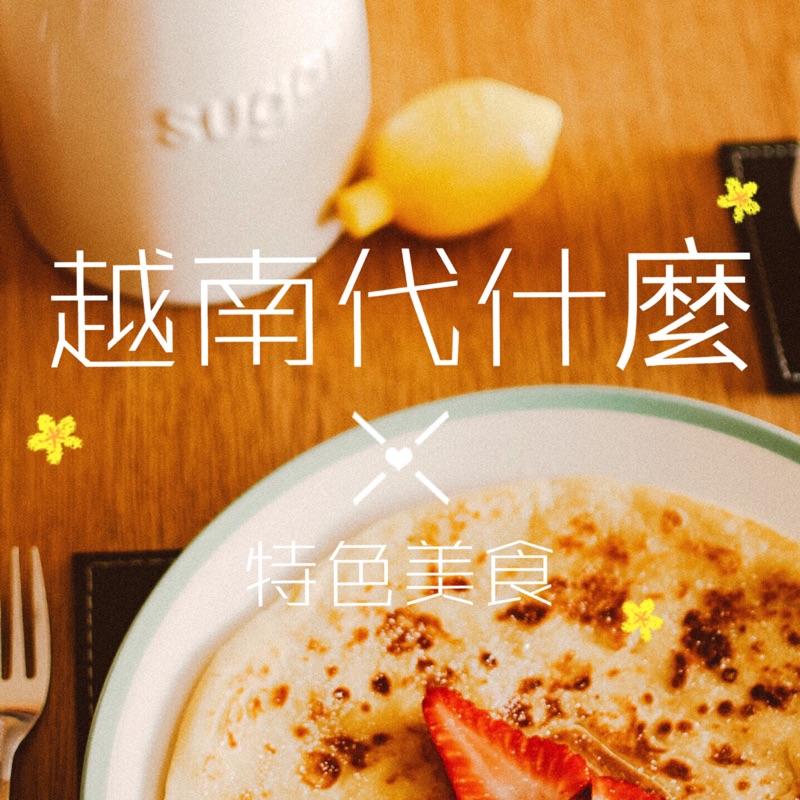❤️ 越南代什麼 ❤️【越南代購】 x 【特色商品】代購 越南腰果 保養品 皆可超商貨到付款
