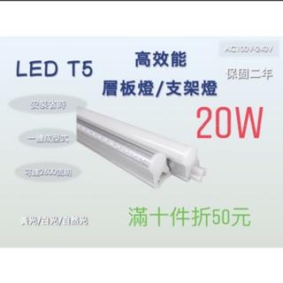 含稅 20W LED T5 層板燈 2400流明 4尺 3尺 2尺 1尺 20w 保固2年 支架燈 層板燈 鋁製 桃園市