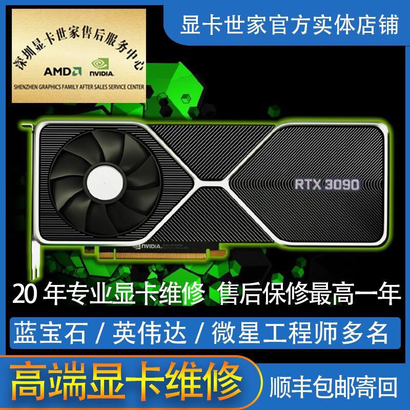專業顯卡維修寄修高端遊戲卡RX580 GTX1080ti RTX2080ti繪圖卡