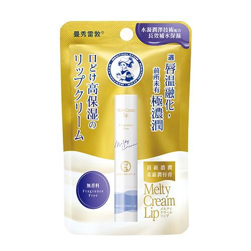 曼秀雷敦頂級濃潤柔霜潤唇膏3.3g 無香【寶雅】