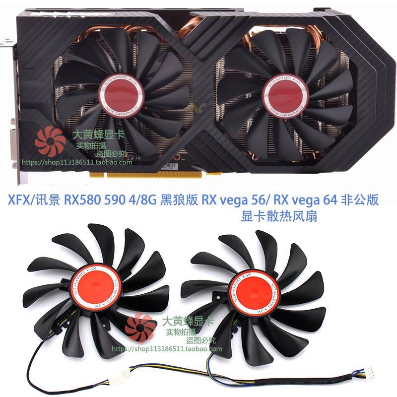XFX/訊景 RX580 590 4G/8G 黑狼版RX vega 56/RX vega 64顯卡風扇