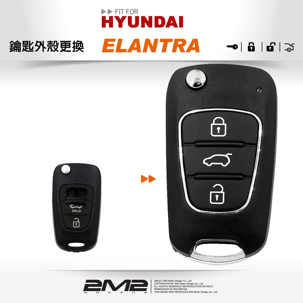 【2M2 晶片鑰匙】HYUNDAI ELANTRA 現代汽車鑰匙 專用摺疊式外殼 更換