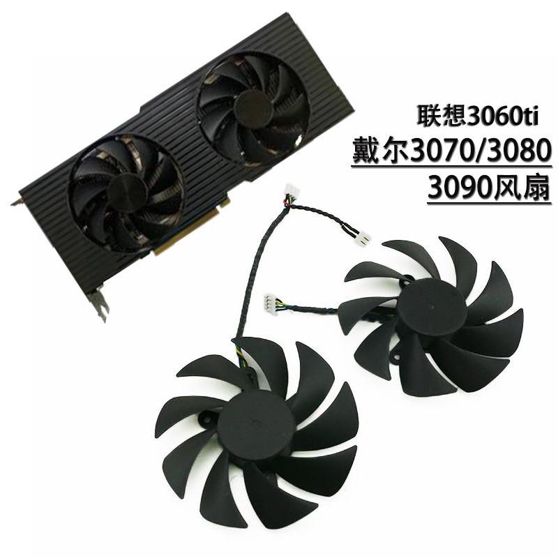 風扇 散熱風扇 顯卡 筆電散熱器✻聯想/戴爾DELL RTX 3060 3070 RTX3080 RTX3090 顯