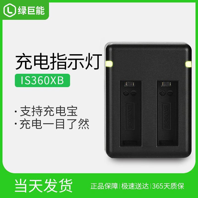 綠巨能Insta360 ONE X相機電池充電器360全景運動攝像/錄影機座充代購免運