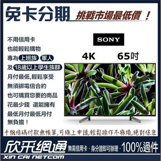 【學生分期/ 軍人分期/ 無卡分期/ 免卡分期】SONY KD-65X7000G 65吋 4K 液晶電視 台灣公司貨 新北市