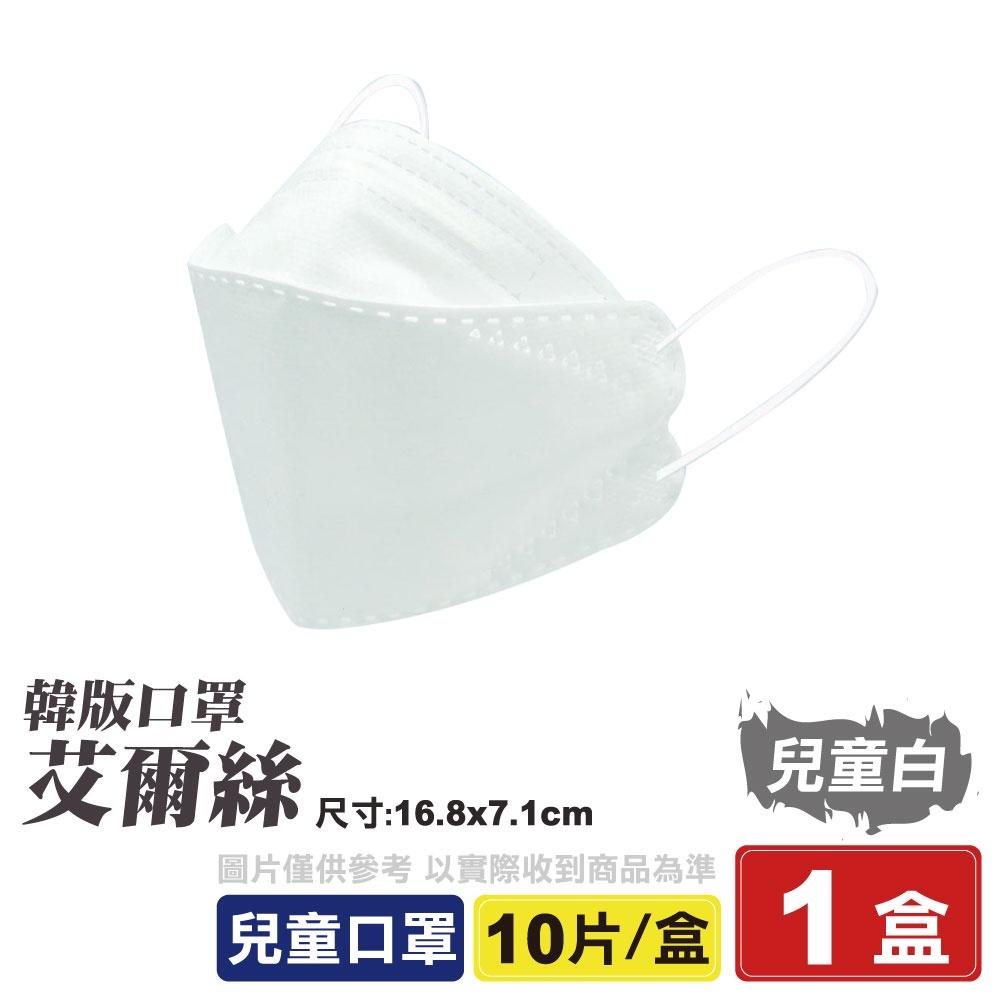 艾爾絲 雙鋼印 兒童3D立體醫療口罩 (白色) 10入 (韓版口罩 KF94 魚型口罩) 專品藥局【2019167】