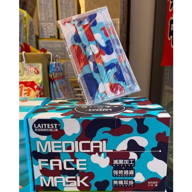 現貨🌟萊潔 醫療防護成人/兒童口罩(50入/盒裝)