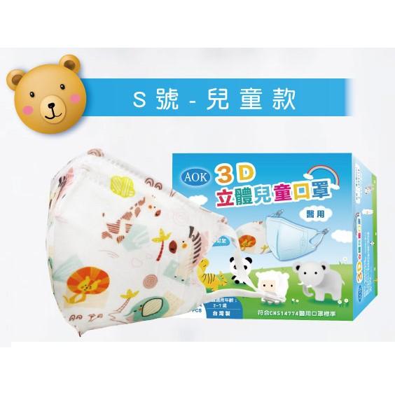 Aok口罩~幼幼/兒童立體口罩(盒裝50片)動物園