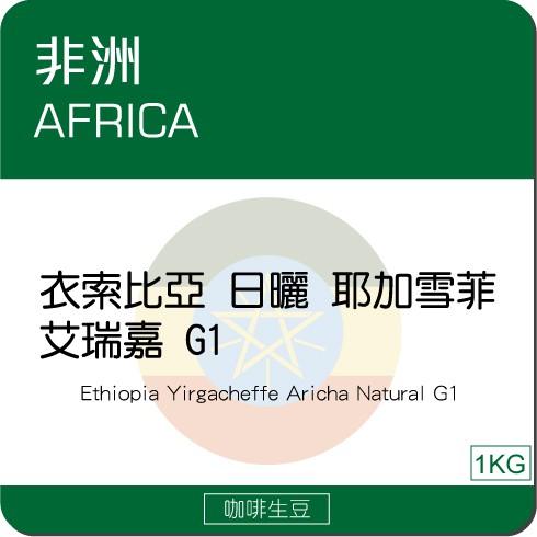 莉普森【咖啡生豆】2020最新產季■衣索比亞 日曬 耶加雪菲 艾瑞嘉 G1