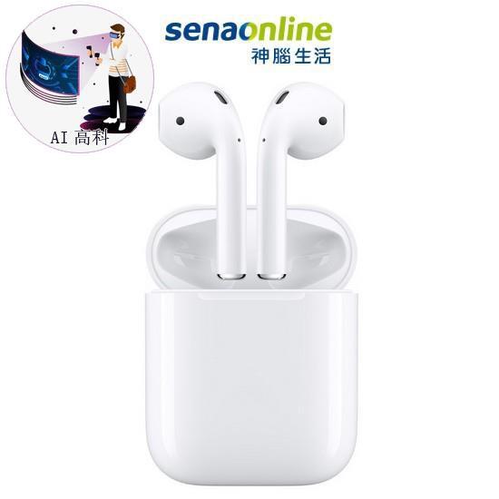 【高科優選】免運 全網正貨最優惠 Apple AirPods 搭配有線充電盒 二代 神腦生活