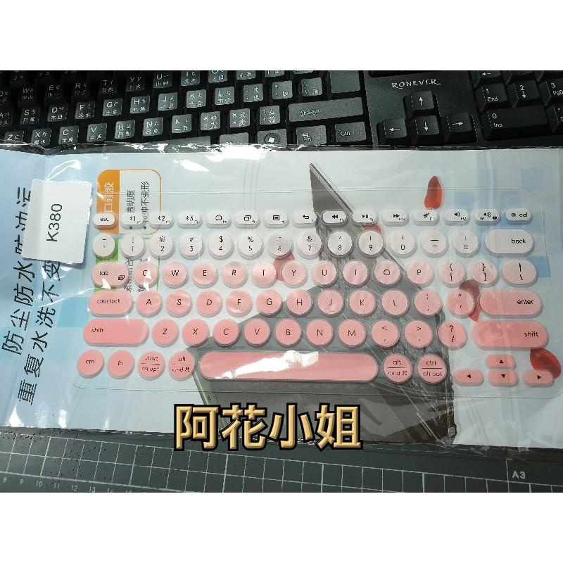 [阿花二手] 羅技K380型號矽膠保護膜  防塵防水保護墊