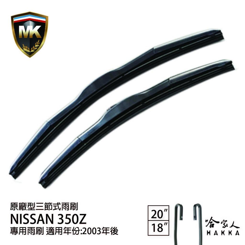【 MK 】 NISSAN 350Z 原廠型專用雨刷 【免運贈潑水劑】  20吋  18吋 雨刷 哈家人