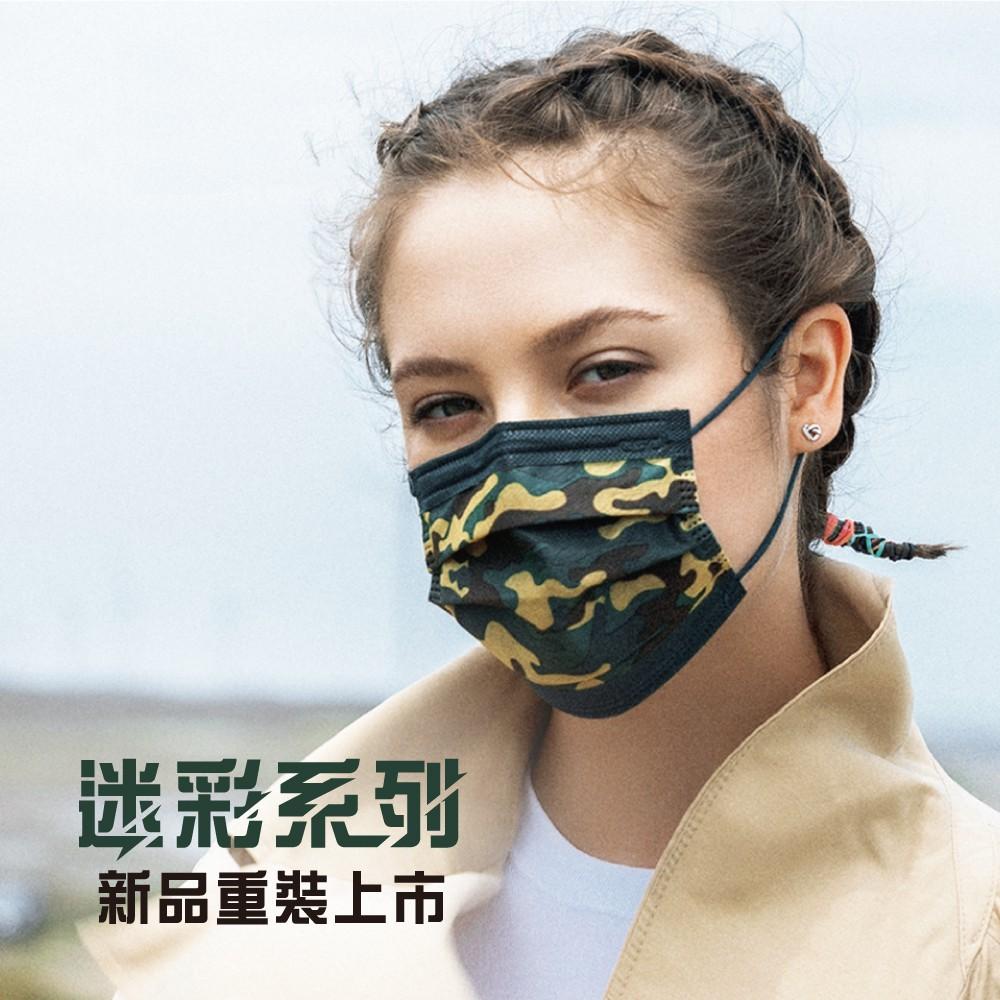 中衛軍綠迷彩  五入袋裝   成人平面口罩
