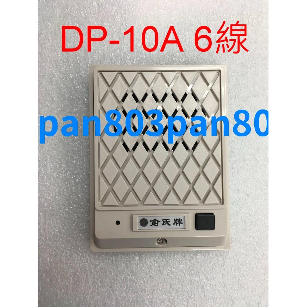 俞氏牌 YUS DP-10A 6線 六線式 單戶門口機 適合 傳統對講機