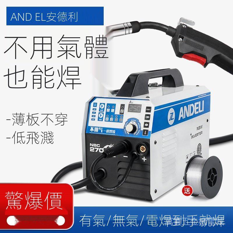 現貨當天發 【安德利廠家直營】ANDELI無氣二保焊機 TIG變頻式電焊機 WS250雙用 氬弧焊機IGBT焊道清洗機三