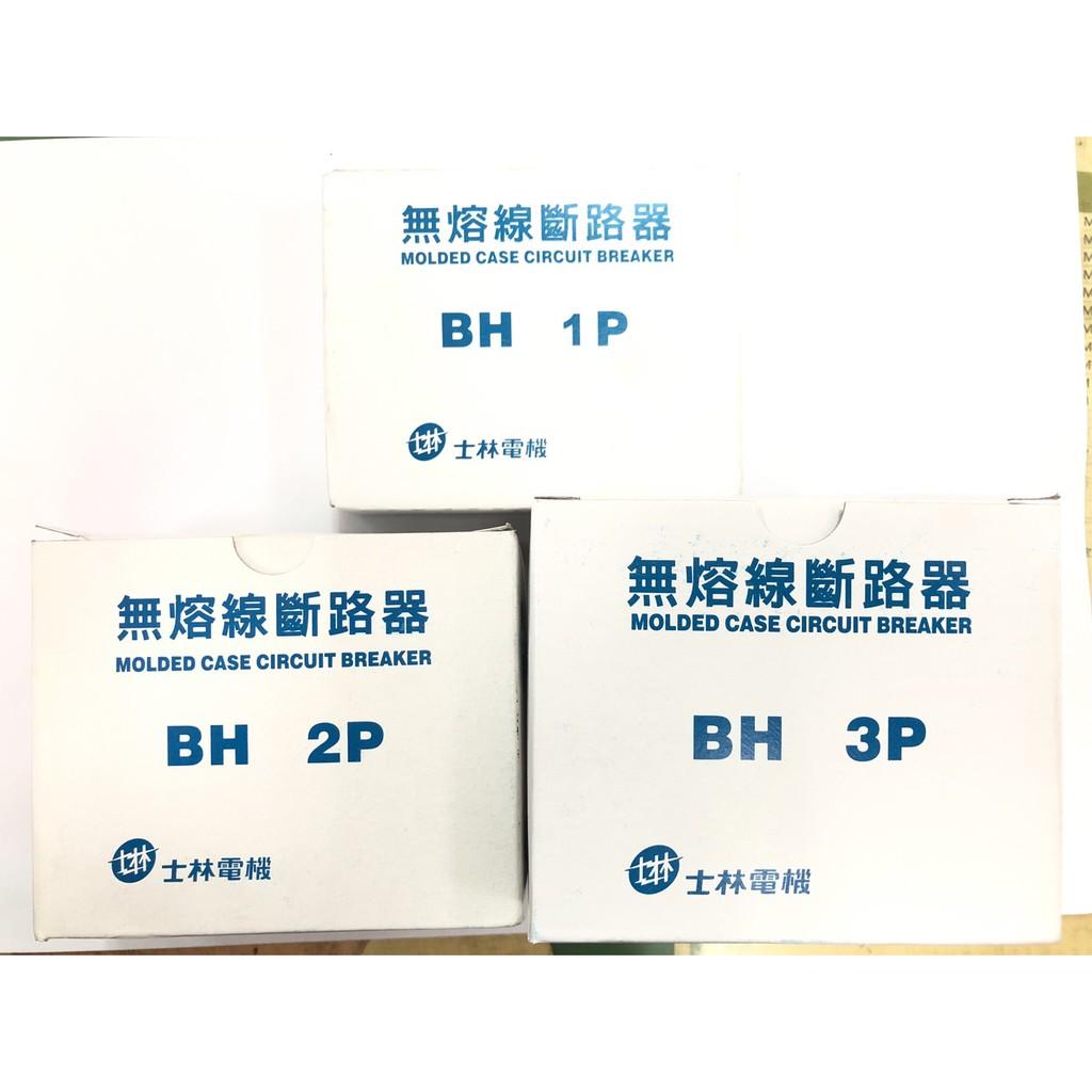 [萬豐五金]實體店面 士林電機 無熔絲開關 BH-1P 20A ~ BH-3P 50A BH型系列 無熔線斷路器