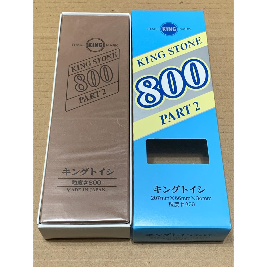 日本 KING STONE 磨刀石 #800 中間石 砥石 日本製