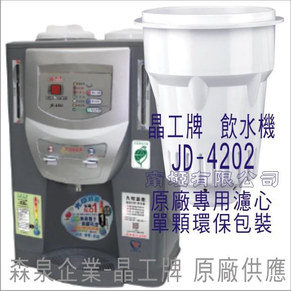 晶工牌 飲水機 JD-4202 晶工原廠專用濾芯(非販售飲水機)