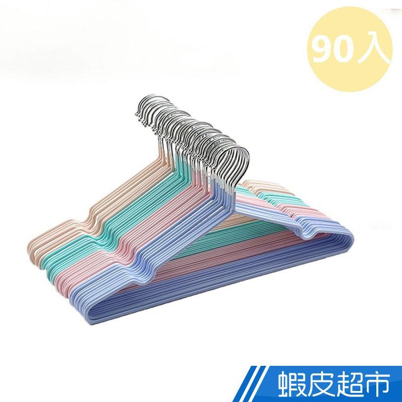 奈米防滑浸塑衣架 衣架90入/組(顏色隨機) 大人衣架 兒童衣架 廠商直送 現貨
