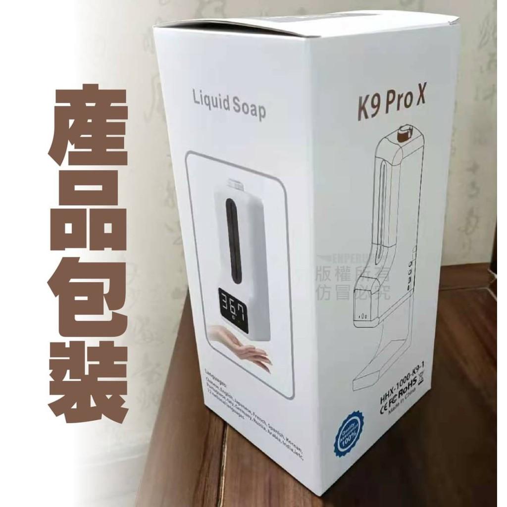 K9 pro plus 防疫手部消毒測溫一體機 自動感應出液掛壁式皂液器 酒精噴霧機 掛壁式酒精噴霧機