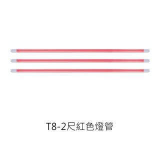 [可刷卡] 舞光 T8 2尺 紅色燈管 紅燈管 神明廳燈管 4尺 全電壓 保固2年 臺中市