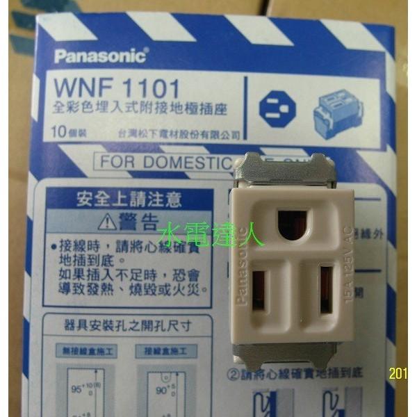 國際牌 WNF1101 埋入式接地插座 插座 接地 埋入式插座附接地