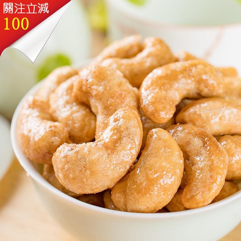 【絲綢之路】越南炭燒腰果連罐500g乾果堅果大禮包原味批發零食品