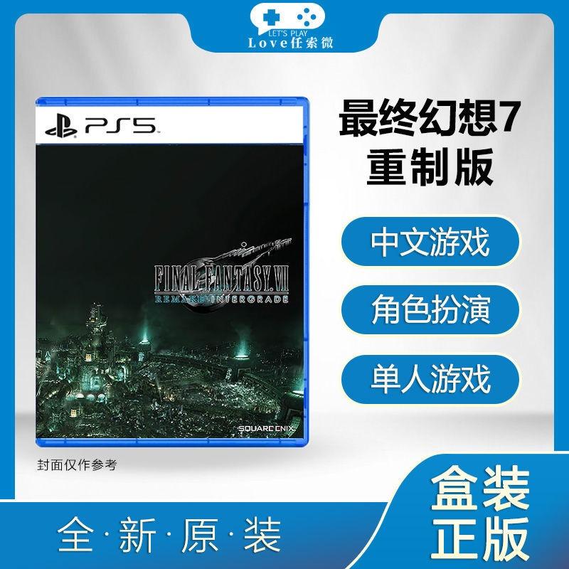 正版現貨  PS5遊戲 最終幻想7 重製版 FF7   FINAL FANTASY 中文 現貨 Q7sC