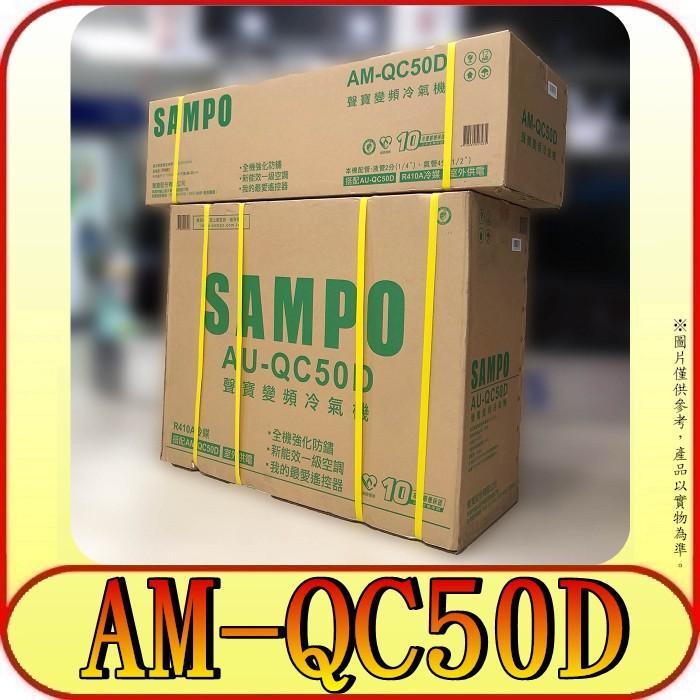 《三禾影》SAMPO 聲寶 AU-QC50D / AM-QC50D 變頻單冷 分離式冷氣【另有AU-QC50DC 冷暖】